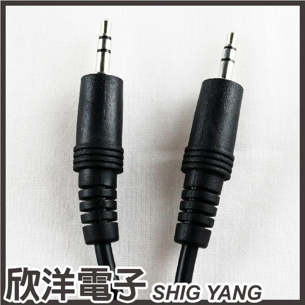 3.5mm 公-公立體聲音源傳輸線 5尺/1.5米 (6016)