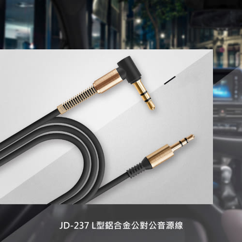 【A-HUNG】L型 3.5mm 鋁合金公對公 100cm AUX 音源線 音頻線 喇叭線 音響 MP3 iPhone