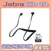Jabra Elite 25e 後頸式 藍牙耳機 【黑色】 分期0利率 先創代理