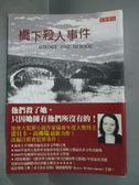 【書寶二手書T4/一般小說_JFF】橋下殺人事件_蕾貝卡.高佛瑞