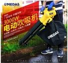 MEDAS美達斯電動吹吸機家用大功率吹風機粉碎草樹葉落葉除塵吸塵 小山好物