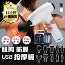 筋膜按摩槍 10款按摩頭 USB 肌肉按...