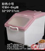 狗糧儲存箱 寵物儲糧桶密封儲存罐貓小號貓糧桶狗糧存儲防潮收納箱10kg貓糧盒 JD 玩趣3C