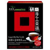 【阿華師茶業】桂圓紅棗研磨即溶包(25gx5包) ◆86小舖 ◆