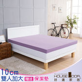 House Door 吸濕排濕10cm乳膠記憶床墊保潔組-雙大6尺(丁香紫)