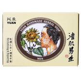 阿原肥皂 清肌男生皂(115g/塊)x1