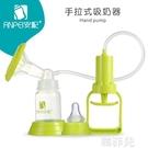 吸奶器 安配手拉式吸奶器抽拉式吸乳機強吸力大抽奶器負壓擠奶器無需電動 韓菲兒