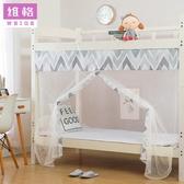 宿舍蚊帳網紅同款大學生1.0m下鋪單人0.9上鋪1.2米簡易上下床紗賬   koko時裝店