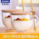 馬克杯 馬克杯帶蓋勺情侶水杯帶把玻璃杯子家用可愛女早餐燕麥牛奶咖啡杯 開春特惠