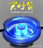 電腦cpu散熱器臺式機cpu風扇1155/775/1150 創時代3C館