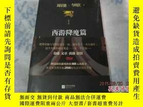 二手書博民逛書店罕見西遊降魔篇11905 周星馳,今何在著 江蘇文藝出版社 出版
