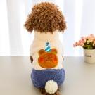 寵物衣服 卡通變身裝寵物冬裝狗狗衣服春裝羊羔絨小型犬冬季保暖帶扣款【快速出貨八折鉅惠】