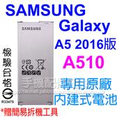 【贈8件拆機工具】三星 SAMSUNG Galaxy A5 2016版 A510 需拆解手機 內建式原廠電池/BA510ABE/2900mAh-ZY
