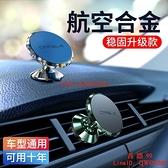 車載手機支架汽車用品車內吸盤式強磁吸貼車上撐導航專用固定支駕【西語99】
