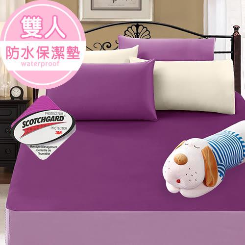 暖暖咻咻【時尚系列】3M吸濕排汗防水透氣網眼布//雙人床包式保潔墊//多款可選