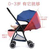 嬰兒推車可坐可躺超輕便攜式折疊雙向傘車