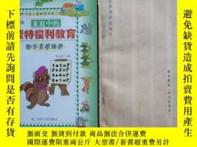 二手書博民逛書店罕見家庭中的蒙特梭利教育-數學素質培養Y11359 樑志燊 第二