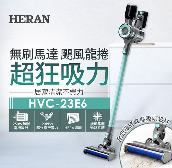 HERAN禾聯無線手持吸塵器HVC-23E6