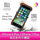 (預購)REMAX iPhone 6 Plus / iPhone 7 Plus 森克系列手機殼金屬與原木的完美結合剛柔並濟賞心悅木