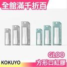【方形口紅膠 S款5入】日本 KOKUYO GLOO系列 有色無色 兩種大小可選 辦公室【小福部屋】