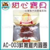 寵物FUN城市│甜心寶貝 狗零食系列 AC-003 鮮嫩雞肉圓圈150g (寵物零食 肉片 肉乾 犬用點心)