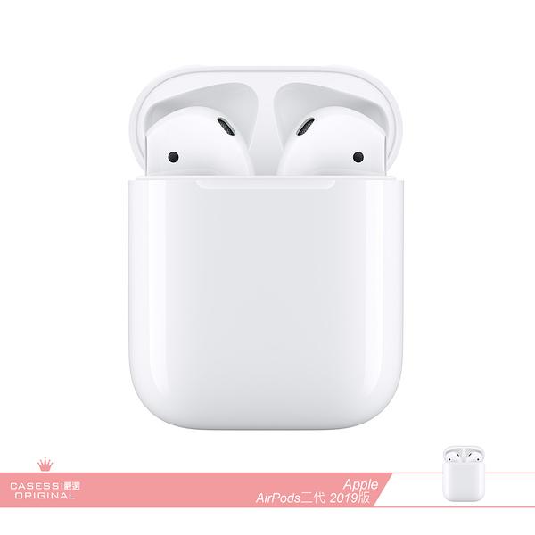 【現金含稅價】Apple AirPods二代 2019版 藍牙耳機搭配充電盒 (台灣公司貨)