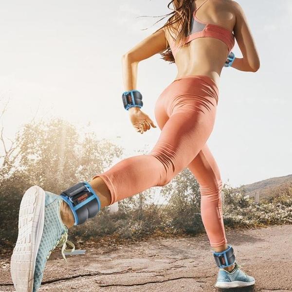 負重沙袋綁腿跑步運動訓練綁手腿部裝備學生隱形可調男女綁腳沙包