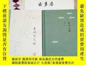 二手書博民逛書店陳曉維《好書之徒》《書販笑忘錄》簽名鈐印毛邊本罕見兩冊合售Y17
