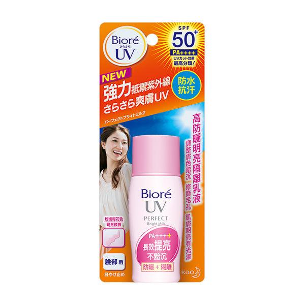 蜜妮 Biore高防曬明亮隔離乳液 30ml