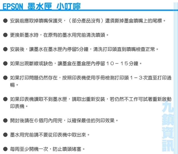 九鎮資訊 EPSON 193/1931/1932/1933/1934/WF2521/WF2531/WF2541環保相容墨水匣