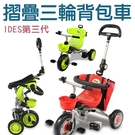 日本IDES 三代摺疊揹包車【六甲媽咪】