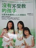 【書寶二手書T4/親子_CRC】沒有不受教的孩子_林奐均