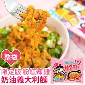 4+1限定 韓國 辣雞奶油義大利麵 (五包入) 650g 培根奶油 粉色辣雞 粉紅辣雞 辣雞炒麵【庫奇小舖】