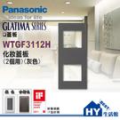 國際牌GLATIMA系列開關面板 WTGF3112H 灰色化妝蓋板 (2個用)