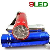 【GN208】鋁質迷你手電筒9LED高亮電筒 節能手電筒 緊急照明 LED燈 EZGO商城