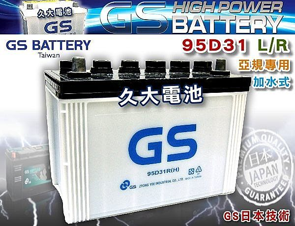 ✚久大電池❚ GS 統力 汽車電瓶 加水式 95D31R 汽車電池