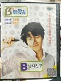挖寶二手片-O03-070-正版DVD-韓片【我的B型男友】-李東健 韓智慧(直購價)