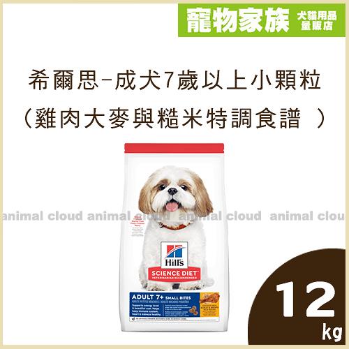 寵物家族-希爾思Hills-熟齡犬活力長壽配方(雞肉+米+大麥)小顆粒12kg