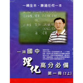 國中理化第一冊(二上)講義