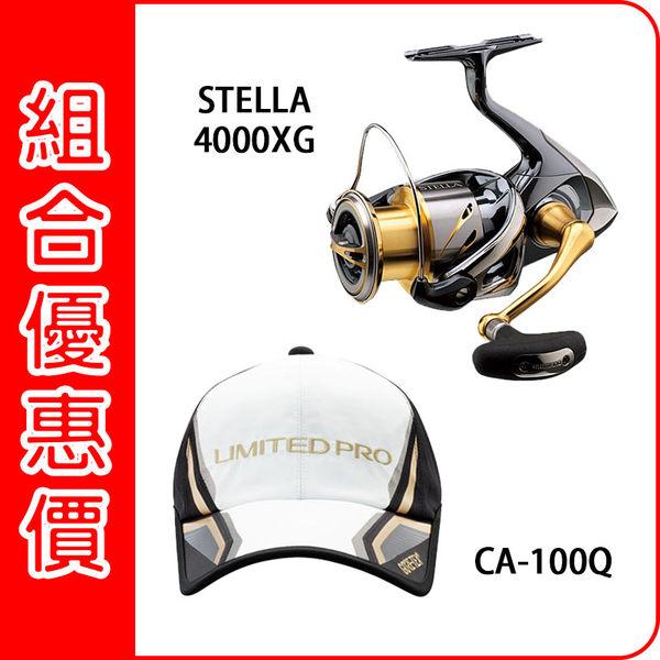 漁拓釣具 SHIMANO 18'  STELLA  4000XG 頂級 紡車 捲線器