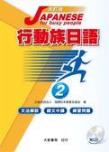 行動族日語(2):文法解説・課文中譯・練習問題(改訂版)