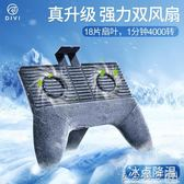 第一衛手機散熱器降溫退熱貼水冷式蘋果安卓萬能通用QM      良品鋪子