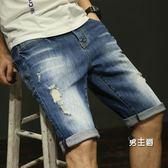 牛仔五分褲褲子牛仔短褲男修身刷破乞丐五分中褲寬鬆5分潮夏季薄款 特惠免運