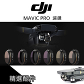 DJI MAVIC PRO PGY 大疆 御 多層鍍膜 UV 減光鏡 ND 偏光鏡 CPL 濾鏡 鉑金版【PRO013】