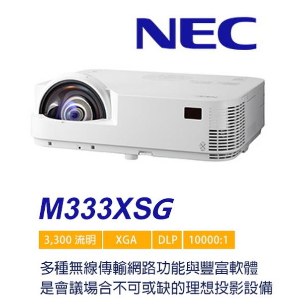NEC 恩益禧 M333XSG 超短焦投影機 XGA 3300流明 全新公司貨保固