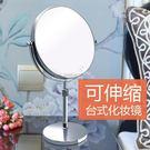 鏡子化妝鏡臺式 可伸縮梳妝鏡美容結婚鏡宿...