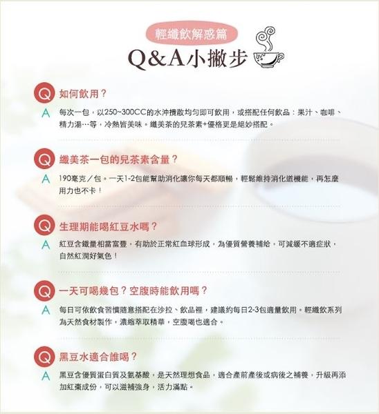【綠恩】輕纖飲 18倍纖美茶*6/盒(每盒15包共90包){嘉家生活網}