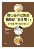(二手書)用科學方式瞭解糕點的「為什麼?」:基本麵團、材料的231 個Q&A