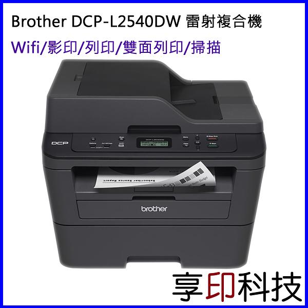Brother DCP-L2540DW 無線雙面多功能雷射複合機 列印、複印、掃描、有線及無線網路
