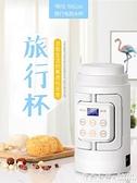 MIGOO咪咕電熱水壺迷你旅行摺疊燒水壺便攜式小型熱水杯宿舍家用220V 怦然心動